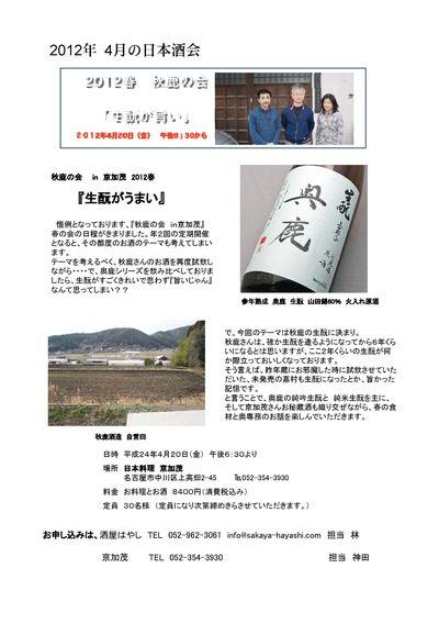 秋鹿の会2012-04