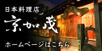 京加茂ホームページ